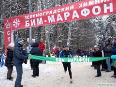 БИМ-марафон: Финиш победителя марафона Василия Ларкина