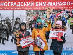 БИМ-марафон: Награждение победителей марафона
